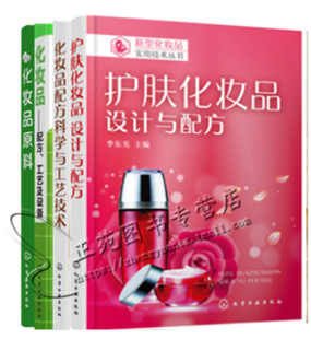 Skin care cosmetics design and formula + cosmetic formula science and technology + cosmetic raw materials + cosmetic formula technology and equipment Professional knowledge of cosmetics books Cosmetic formula design tutorial books