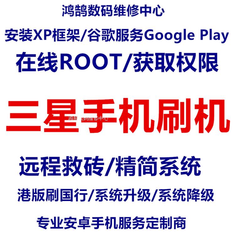 Samsung S8 G9550 S8 G9500 country line brush machine ROOT installation  Google Framework Google Play package