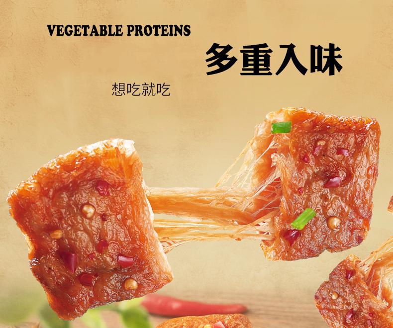 金磨坊素牛排整箱香辣味手撕素肉卷肉干豆製品豆干小零食散装辣条详细照片