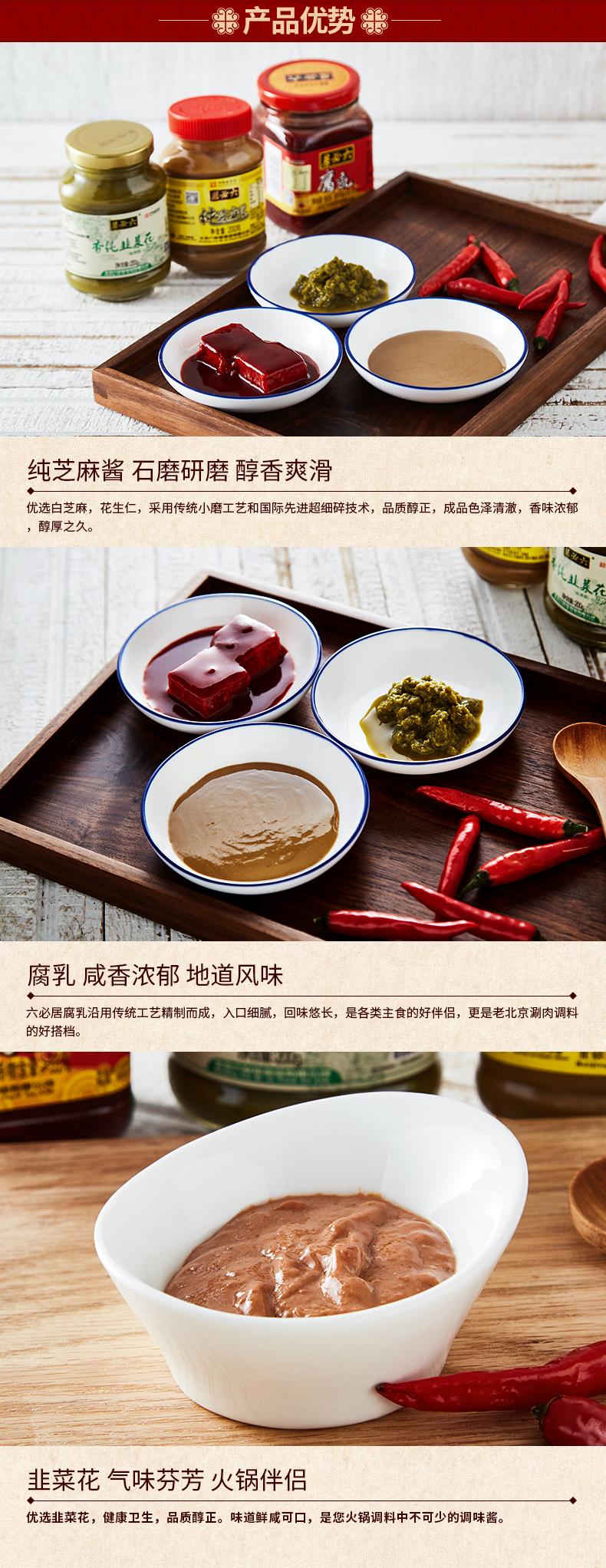 中华老字号  六必居 老北京火锅蘸料组合 200g*3瓶 图3