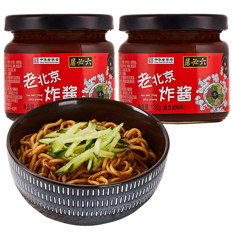 【六必居】老北京肉炸酱130g*2瓶
