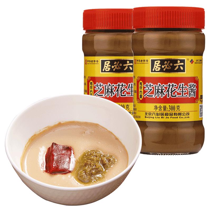 【六必居】2瓶芝麻花生酱