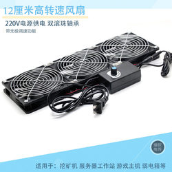 Cabinet chassis cooling fan 12CM violent fan High speed and large air volume Server workstation fan