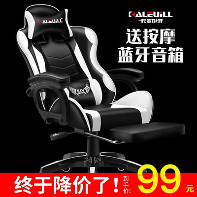 Callaway Computer Chair Home Office Chair Game Gaming Chair Recliner Sports Racing Chair