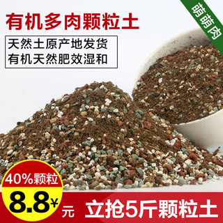 Succulents nutrition soil peat soil leaves more meat and more meat special plug change basin soil more meat grained soil shipping