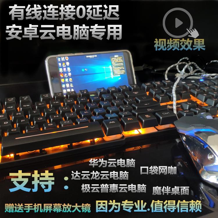 Điện thoại Android otg bàn phím chuột cho Xiaomi Samsung Huawei Extreme Cloud Pu Huiyun máy tính bỏ túi internet cafe - Phụ kiện máy tính bảng