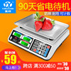 Yongxiang electronic scale accurate weighing platform scale 30KG pricing electronic kitchen fruit supermarket selling commercial word scale