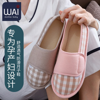 Confinement shoes spring and autumn bag with postpartum slippers home maternity indoor soft bottom pregnant women non-slip soft bottom breathable spring and autumn