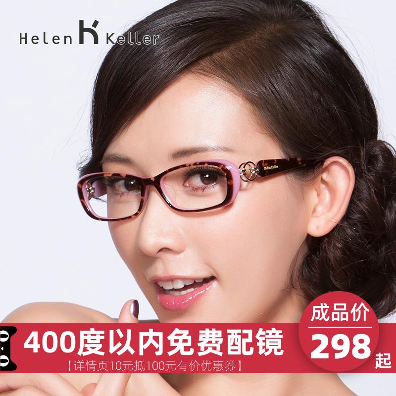 海伦凯勒板材眼睛眼镜框女近视小脸近视方框女可配镜架度数框眼镜