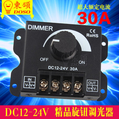 led soft and hard light strip light with dimmer brightness adjuster DIMMER knob switch 12V/24V30A