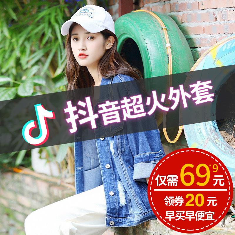 Демисезонный новая коллекция Отверстия джинсовый куртка Женский свободный корейская версия Tide тонкий студент жакет Bf ветер длинный рукав верх одежда