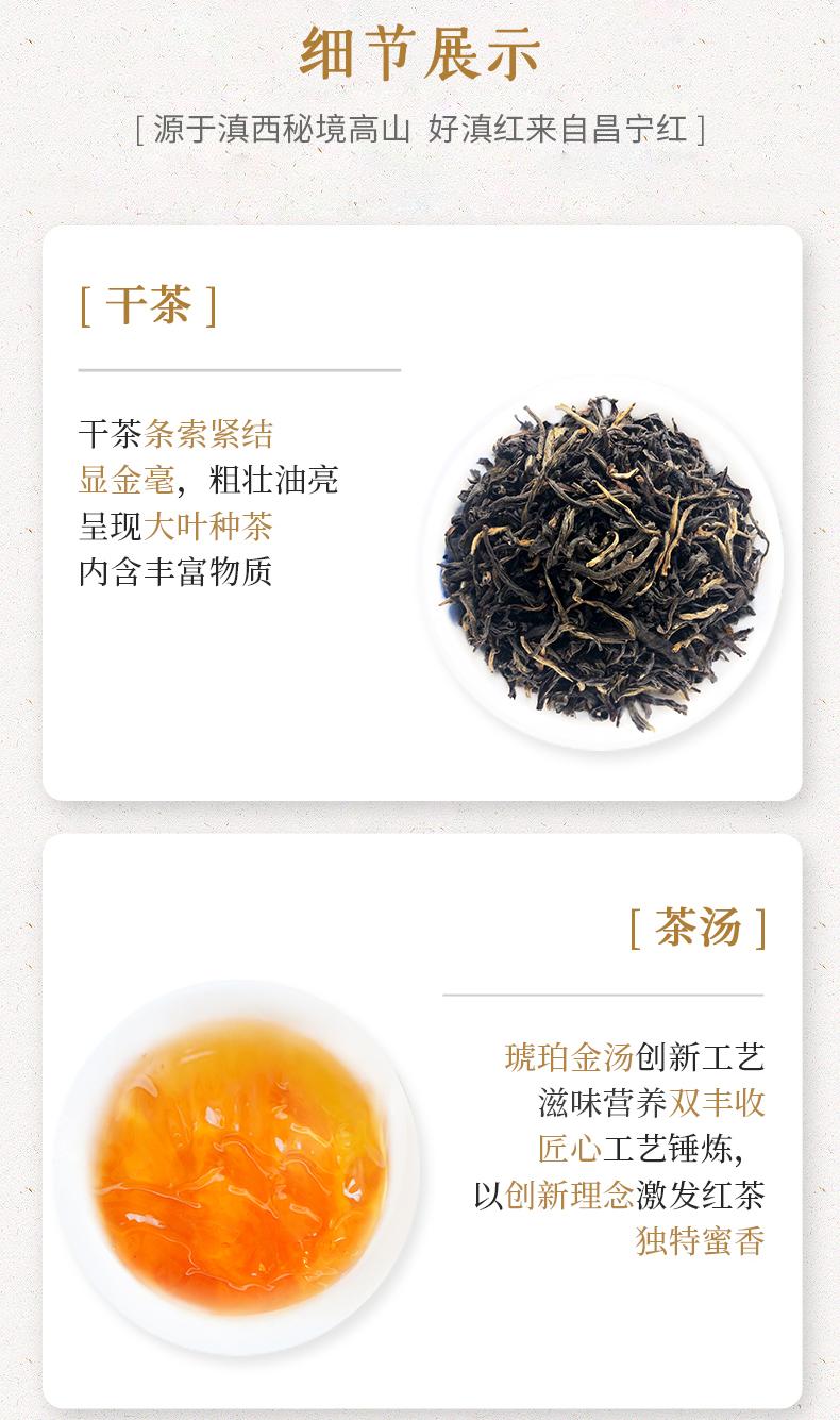 立顿红茶供应商 昌宁红 21新茶 云南滇红 一级红茶 120g 图4