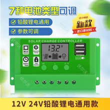 Lead Acid Lithium solar controller 12v-24v automatic universal charger photovoltaic panel road lighting control