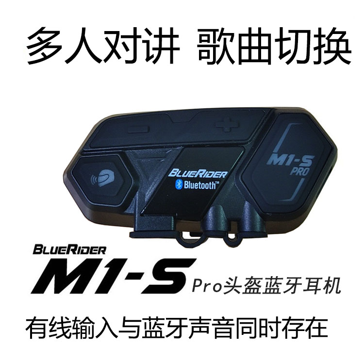 M1S Pro helmet Bluetooth walkie-talkie motorcycle headset 8