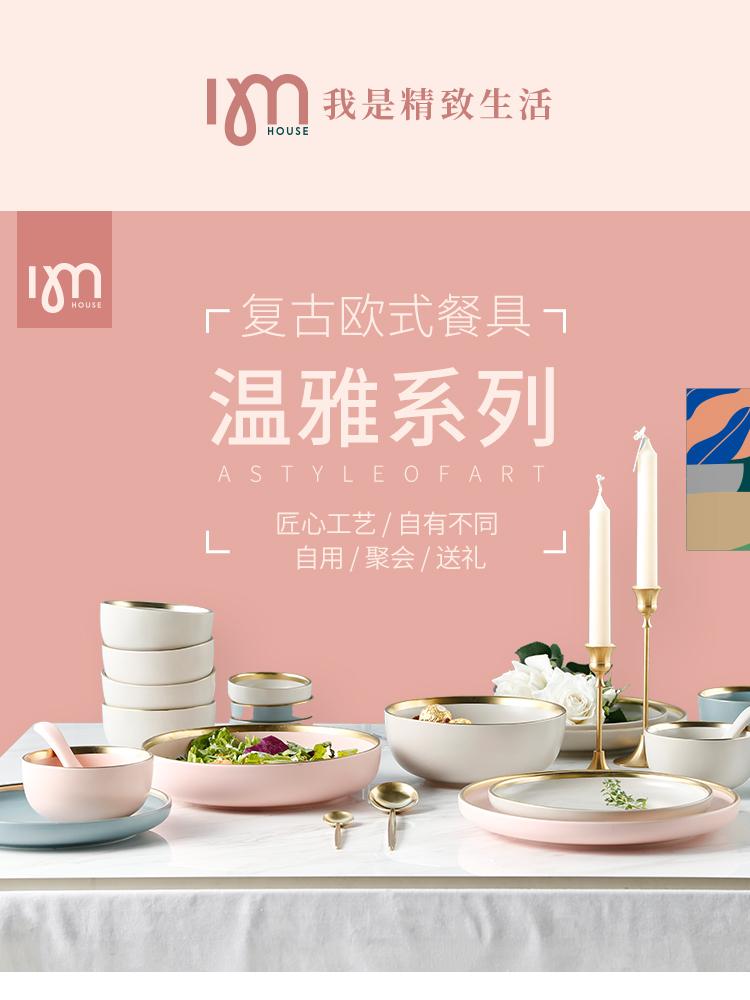 轻奢餐具套装温雅陶瓷碗盘子金边菜盘碟子西餐盘奢华家用碗碟套装商品详情图