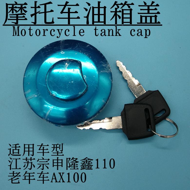 Bán nóng Jiang Zongshen Longxin 110 bình xăng bao gồm bình xăng AX100 người cao tuổi đi xe ba bánh phụ kiện xe máy - Phụ tùng xe máy