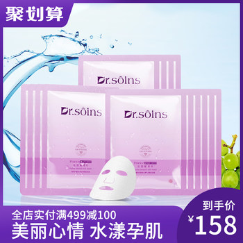 Moisturizing Mask poetry pill pregnant women during pregnancy dedicated natural pure skin care cosmetics authentic official flagship store