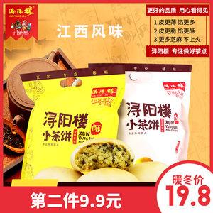 浔阳楼茶点江西特产九江茶饼传统糕点点心桂花茶饼好吃的零食小吃