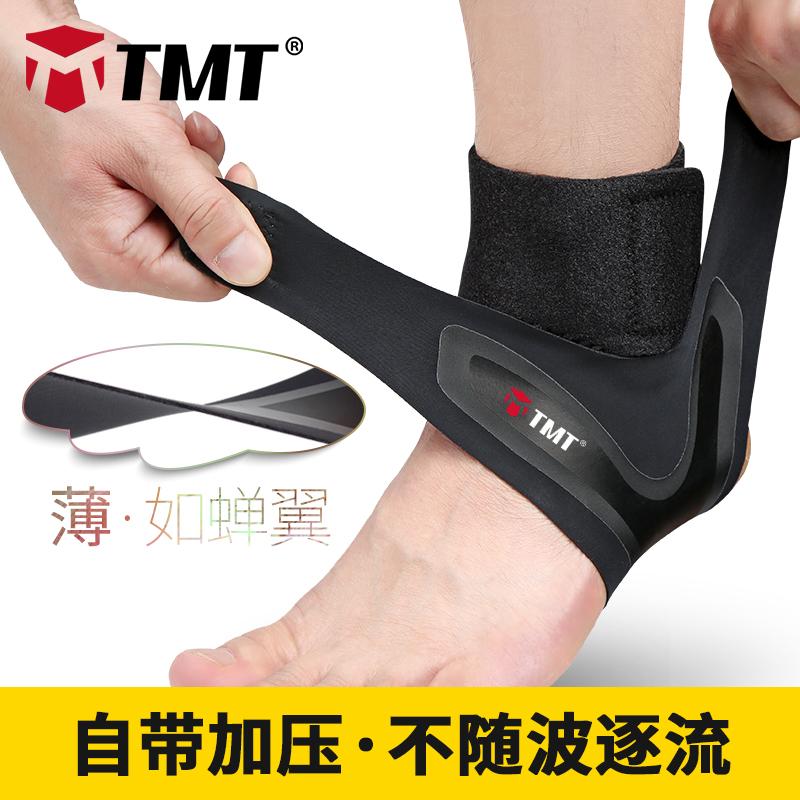 Охранник TMT мужские и женские Защита лодыжки фиксированная защита от растяжения босиком спортивная профессиональная баскетбольная футбольная лодыжка