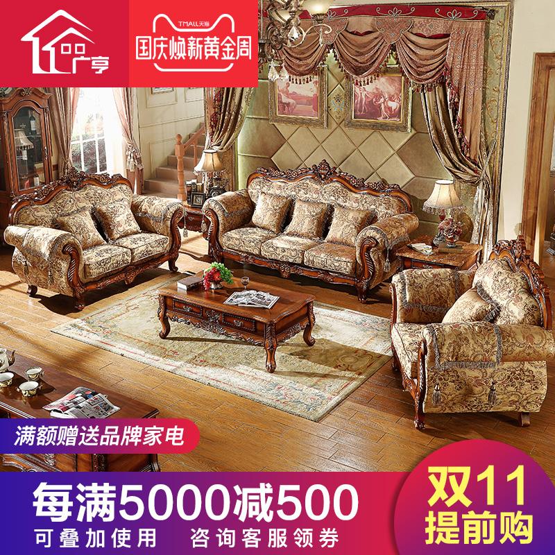 廣亨歐式布藝沙發123組合美式實木客廳三人位田園小戶型整裝家具