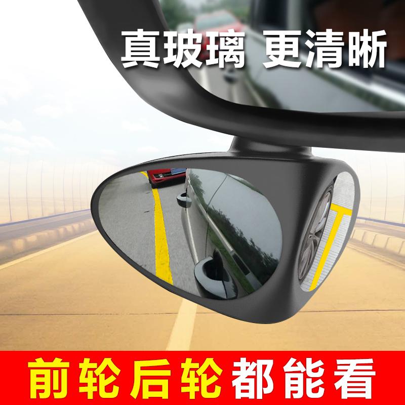 汽车前轮盲区镜透视镜多功能后视镜小圆镜倒车镜反光镜后视辅助镜