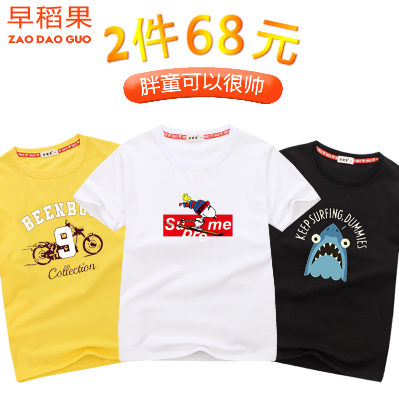 Fat boys large size T-shirt summer new children's short-sleeved cotton plus fertilizer increase loose shirt 10-12-15