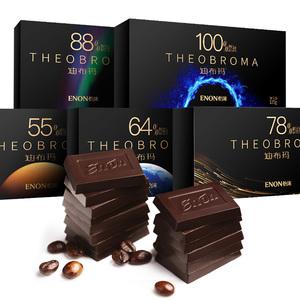 怡浓5盒装88%黑巧克力排块苦醇可可脂