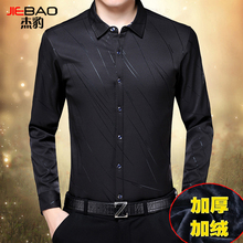 冬季新款中年男士长袖加绒衬衫保暖加厚