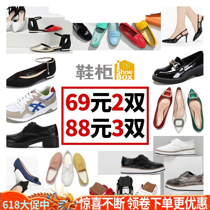 达芙妮女鞋SHOEBOX/鞋柜旗下69元2双88元3双任选加购物车自动改价