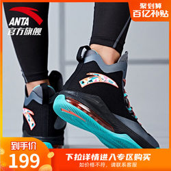 Anta basketball shoes men's high top to be crazy sneakers 2020 autumn official website flagship air cushion kt Thompson sneakers men
