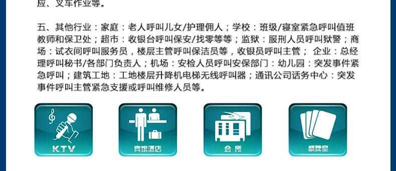 电梯楼层呼叫器单品页面_24