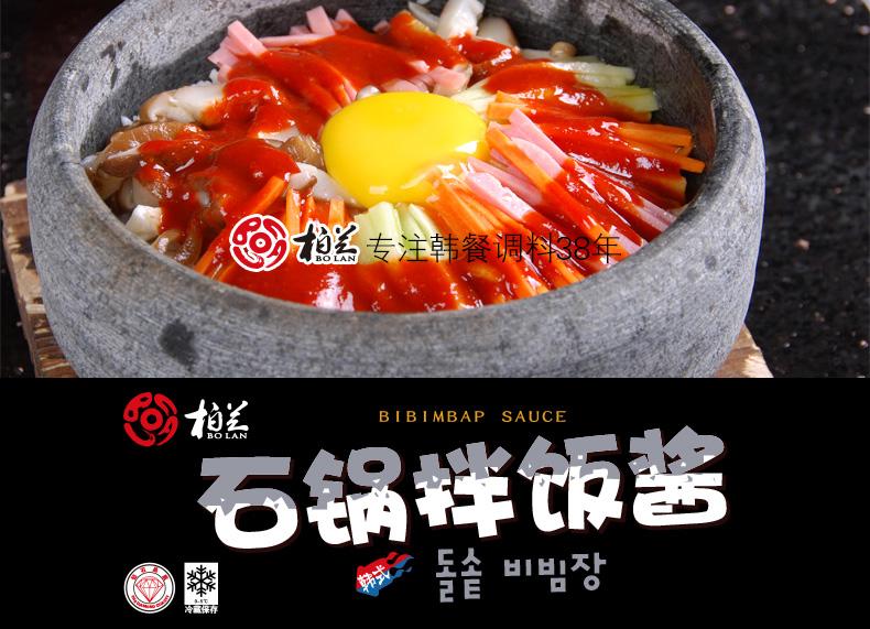石锅拌饭酱_01.jpg