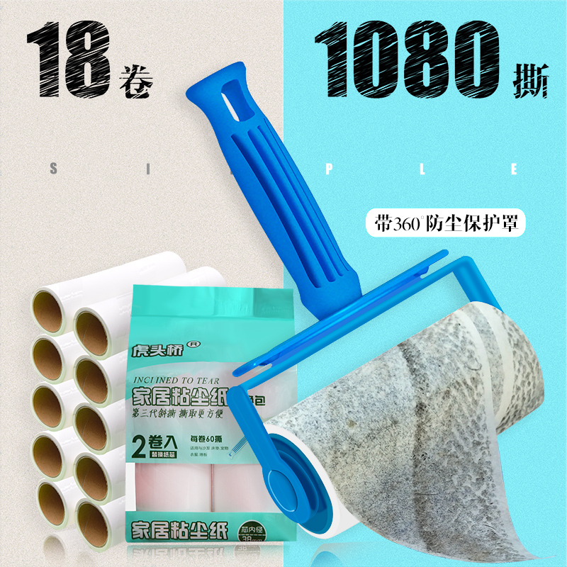Sticky hair drum tear-off household sticky roll paper