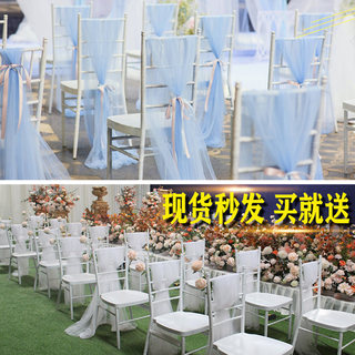 2021 chair back yarn wedding props decoration veil wedding chair slub chair decoration net yarn check-in table decoration yarn