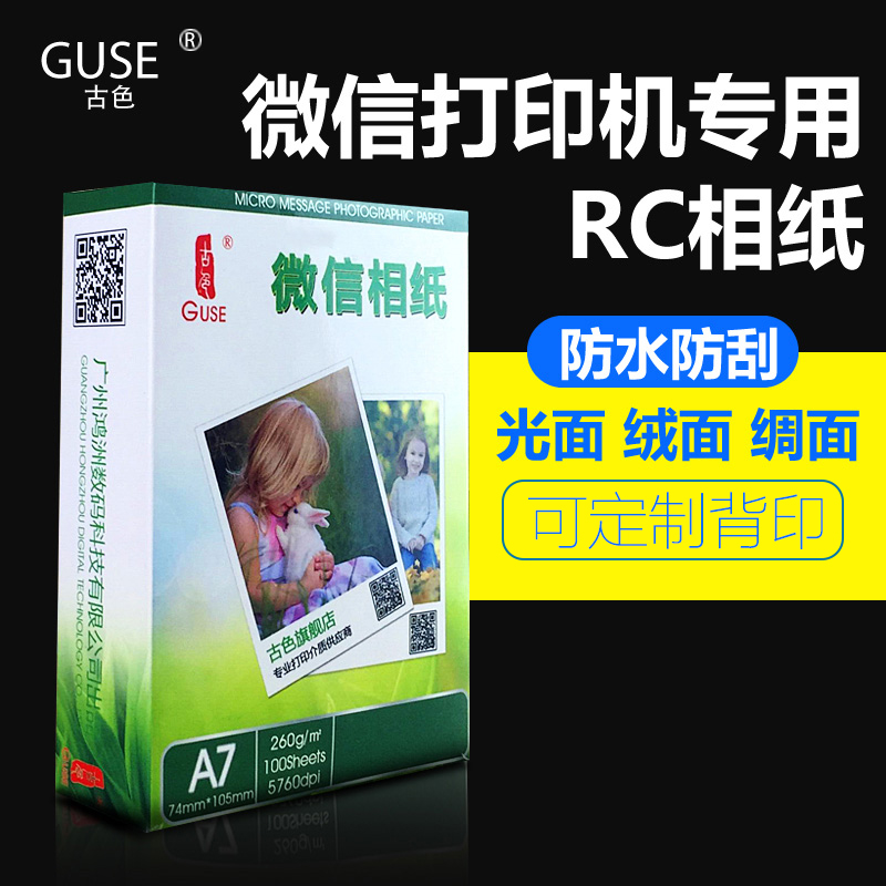 A7 WeChat photo paper inkjet printer Photo Paper 4 inch lomo card  advertising 260g photo paper silk surface high light