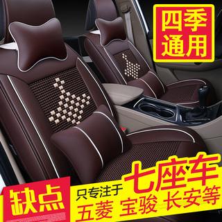 Wuling hongguang S крышка S1 слава V четыре сезона все включено S3 чанган организация объединенных наций 7 сиденье профиль компании 730 семь мест специальный подушка, цена 1571 руб