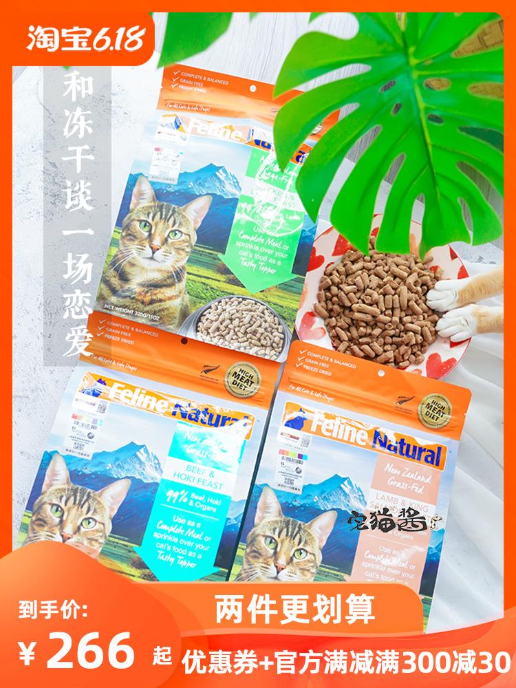 House Cat Sauce New Zealand K9 Khử nước làm khô hạt không có hạt khô Gà cá hồi vào thức ăn cho mèo con 320g - Đồ ăn nhẹ cho mèo