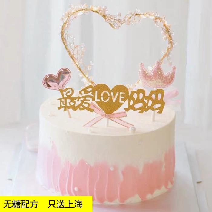 无糖生日蛋糕只送上海 动物奶油妈妈母亲女士老婆双层木糖醇泉思图片