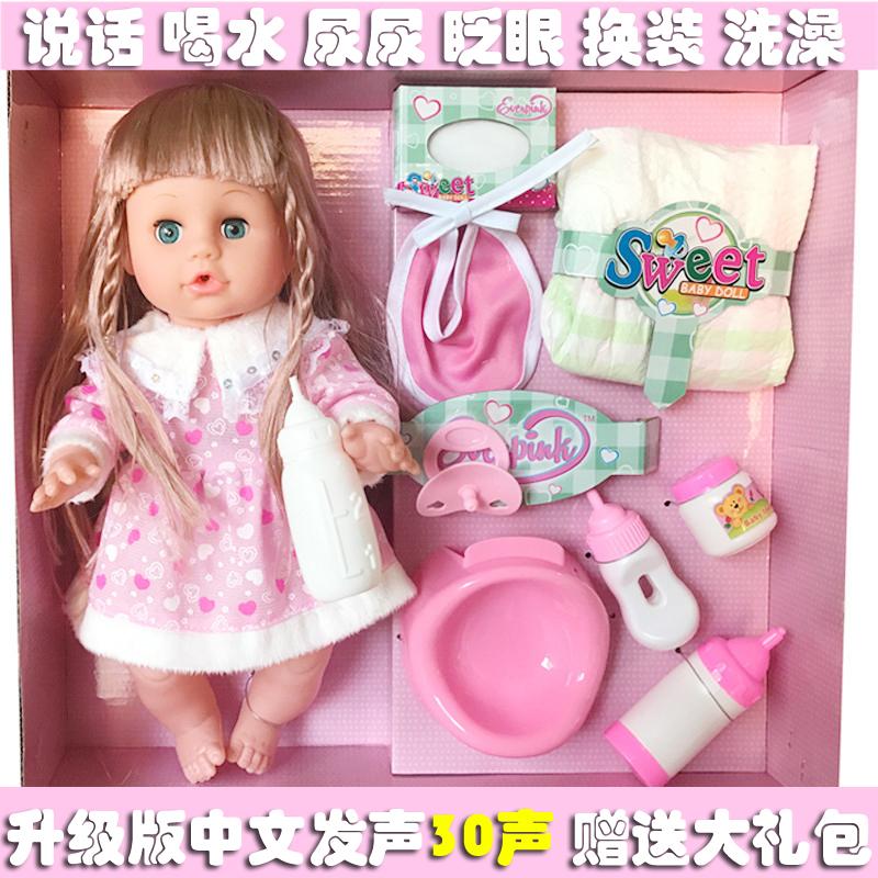 智能仿真婴儿洋娃娃说话喝水尿尿睡眠宝宝女童儿童过家家女孩玩具