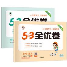 新版53全优卷三年级下册语数测评卷人教版