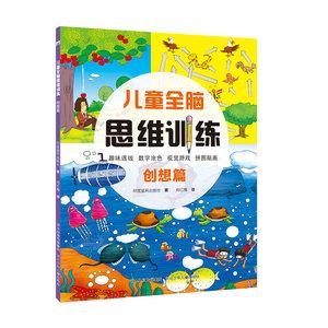 儿童全脑思维训练全4册 创想篇 欢乐篇 酷玩篇 奇趣篇专注力训练书3-4-5-6岁儿童益智注意力观察记忆力智力开发大脑思维书籍畅销书