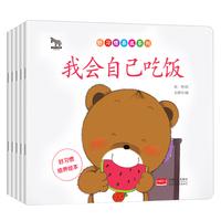 警苑丨《小熊宝宝系列绘本》全5册