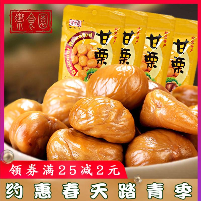 北京特产【御食园甘栗仁100gx4袋】 燕山栗子仁开袋即食板栗零食
