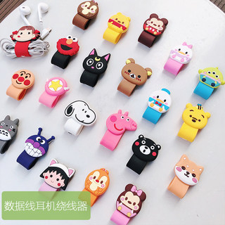 Cartoon earphone data cable storage buckle cable winder cable winding device mobile phone storage clip charging cable finishing hub