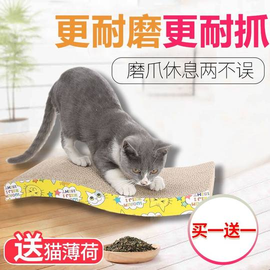 Cat food corrugated board mill claw cat claws grinding wear is catnip cat pet supplies free shipping