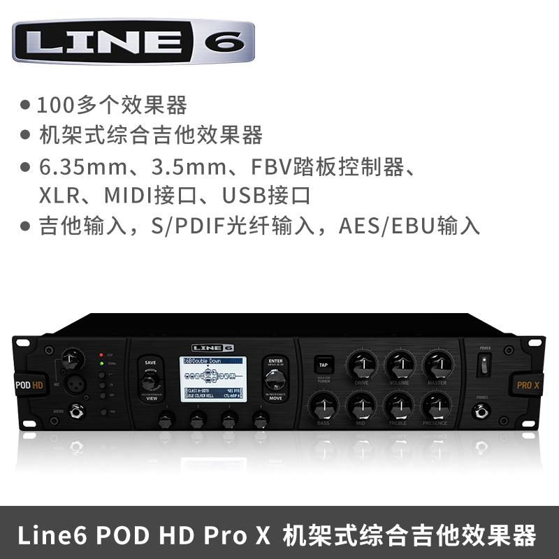 Line6 POD HD Pro X【 товар в наличии Скорость волос в подарок Роскошный подарок пакет 】