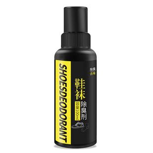 【夏日神器】鞋袜抗菌除臭喷雾剂100ml