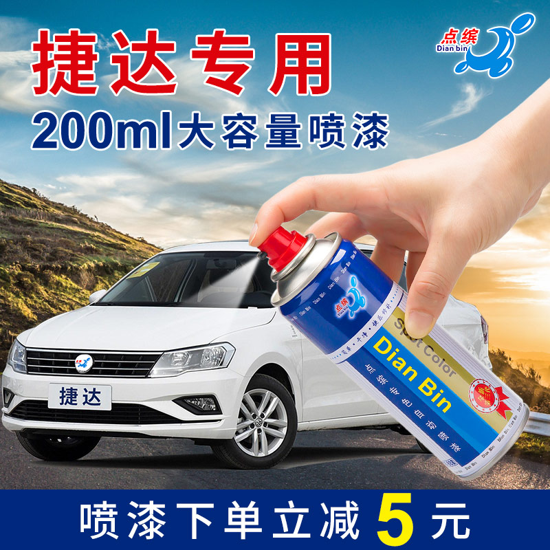 Point bin Volkswagen new Jetta paint brush Candy White deep black glitter  silver car Paint Repair Car scratch repair spray paint