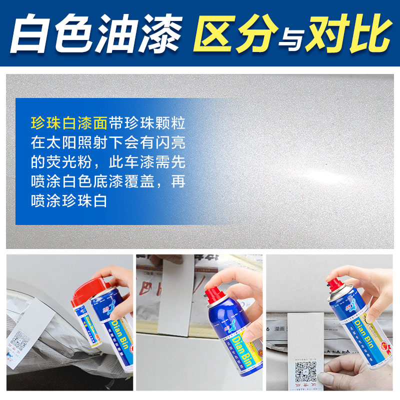 White automotive paint special repair pen automotive self-spray paint pearl  white pearlescent white scratch repair artifact