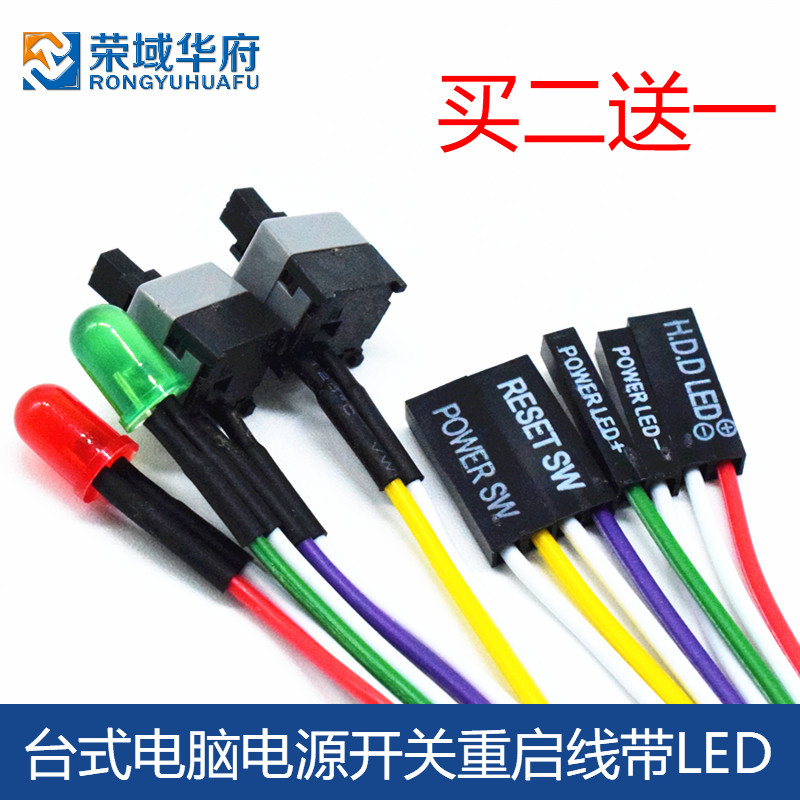 Desktop PC power switch button reboot cable with led indicator light  chassis power start cable external power